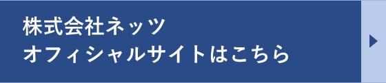 株式会社ネッツ オフィシャルサイト