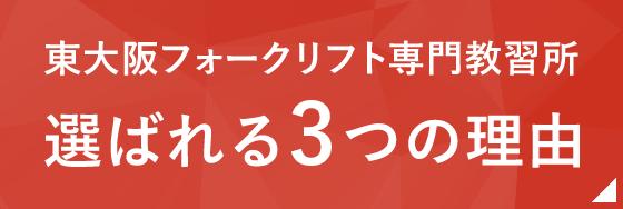 東大阪フォークリフト専門教習所 選ばれる3つの理由