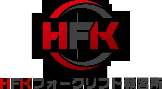 HFKフォークリフト教習所